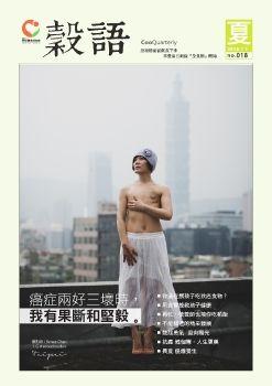 穀語(2018 夏季版) / 癌症關懷基金會 公益電子書