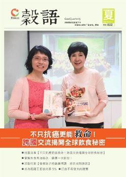 穀語(2019 夏季版) / 癌症關懷基金會 公益電子書