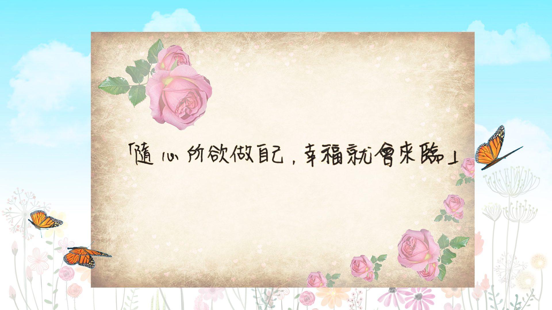 乳癌癌友小婕送給觀眾的一張卡片。
