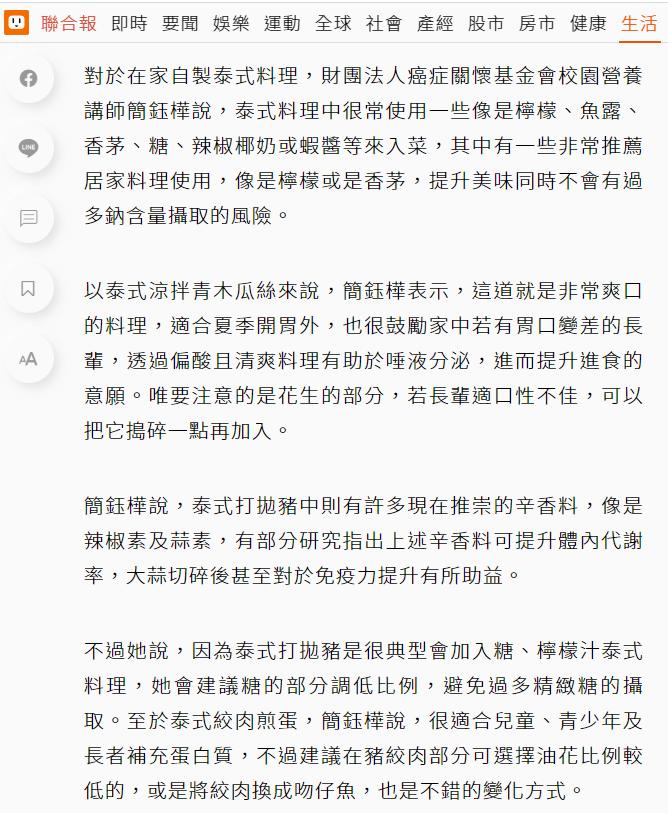 簡鈺樺_UDN聯合報_自做泰式料理 爽口又開胃