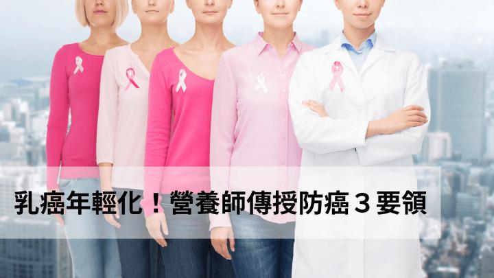 乳癌預防_癌症飲食_癌症關懷基金會