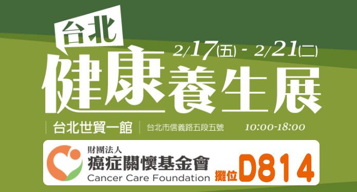 2017台北健康養生展/癌症關懷基金會 攤位D814