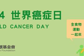 0204 世界癌症日│癌症關懷基金會