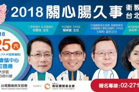 08/25 關心腸久事 衛教講座-台北院外場