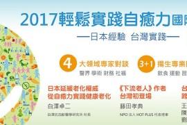 2017輕鬆實踐自癒力國際研討會