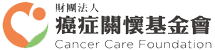 癌症關懷基金會