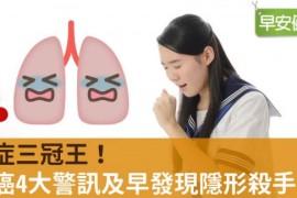 研究顯示台灣每年肺癌發生人數持續增加中,其中2成男性為不吸菸患者,而女性更是超過9成以上沒有吸菸。