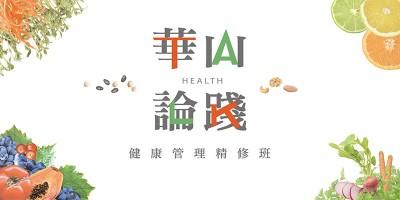 健康管理實作課【華山論踐】主視覺