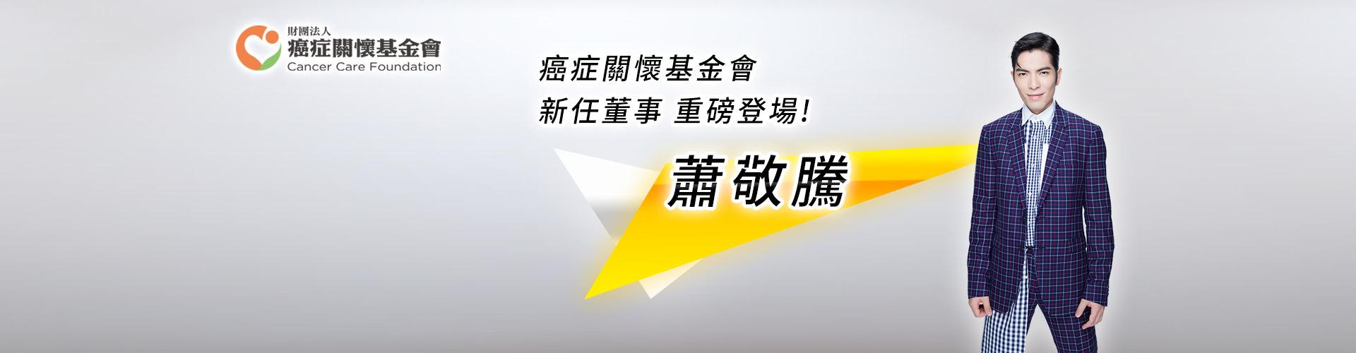癌症關懷基金會新任董事 蕭敬騰 重磅登場!