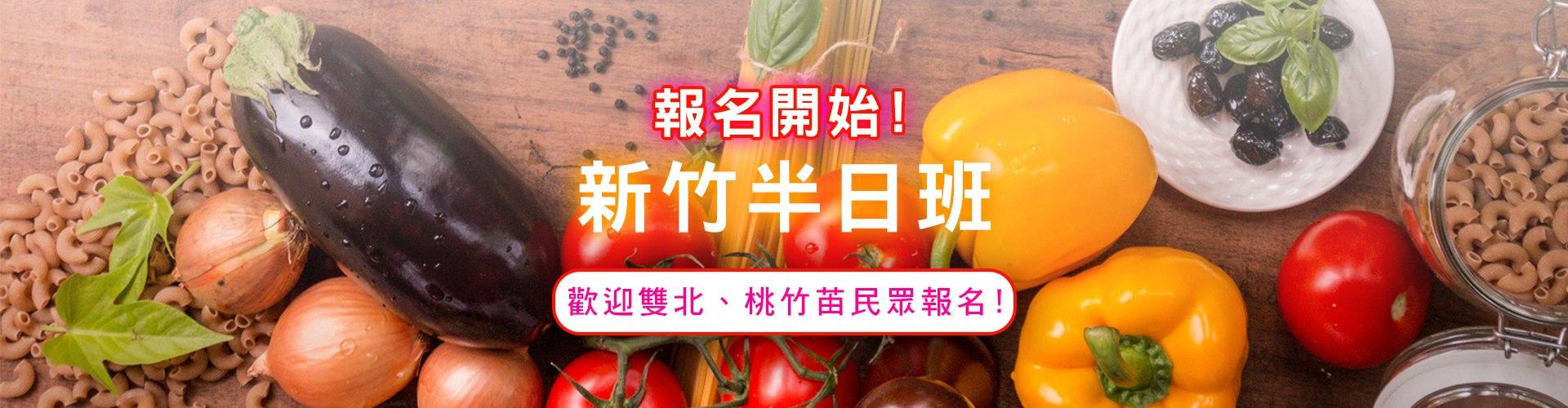 2021/5/27新竹半日班,開放報名中!癌症關懷基金會歡迎台北、桃園、新竹、苖粟的朋友來參加,此為一次性的濃縮抗癌課程。