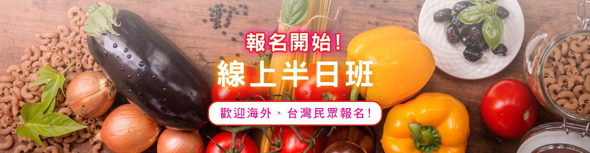 線上半日班,歡迎海外、台灣民眾報名