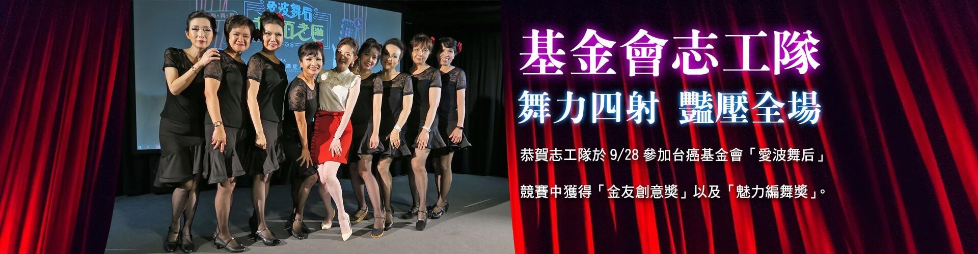 國標舞女王劉真也和志工隊合照。