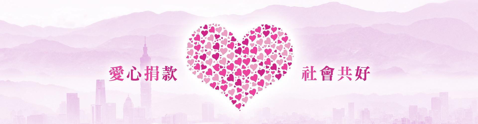 愛心捐款-癌症關懷基金會