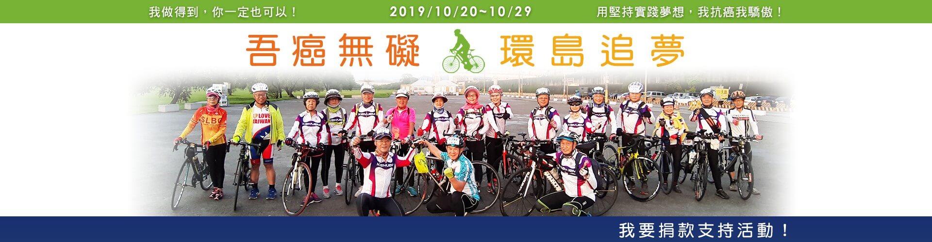 吾癌無礙單車環島活動,日期為2019/10/20-2019/10/29,歡迎大家捐款、捐贈物資給我們!