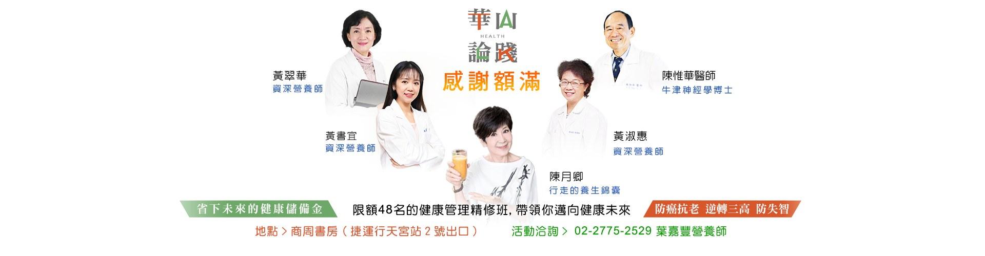 2019華山論踐