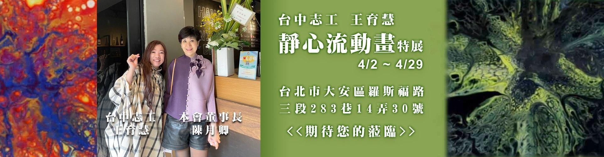 癌症關懷基金會台中志工 王育慧 將在2021/4/2~4/29展出靜心流動畫特展。
