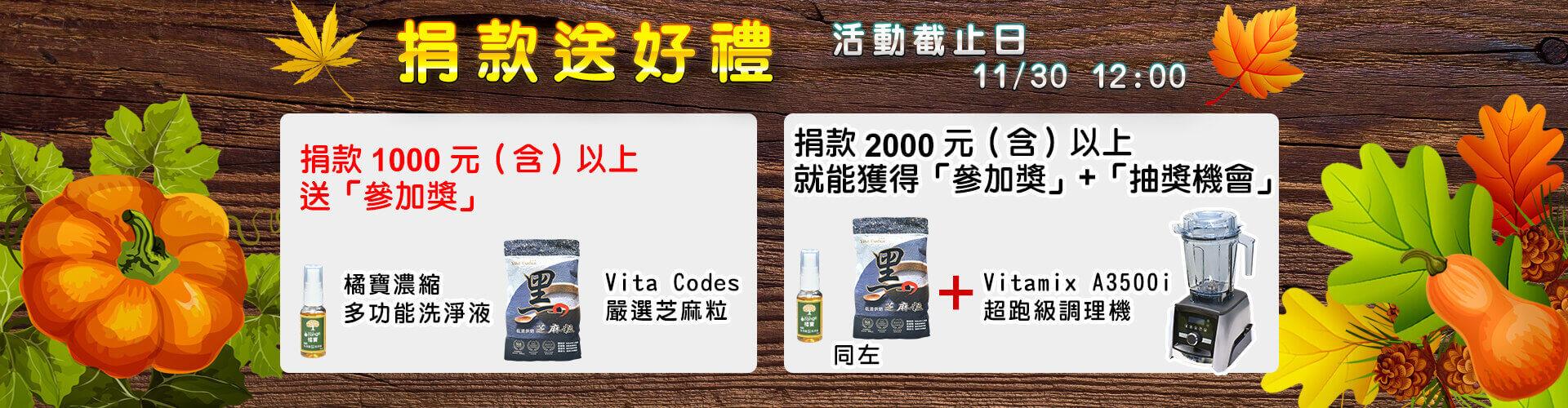 捐款1千送橘寶;芝麻/捐款2千加碼抽Vitamix A3500i超跑調理機!