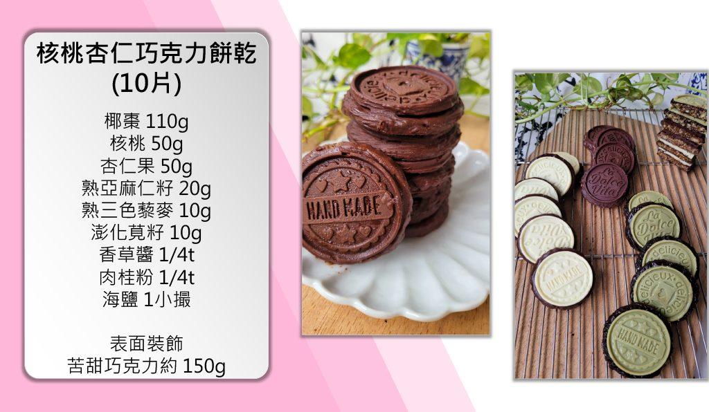 核桃杏仁巧克力餅乾 手作達人 陳力瑜 獨家提供