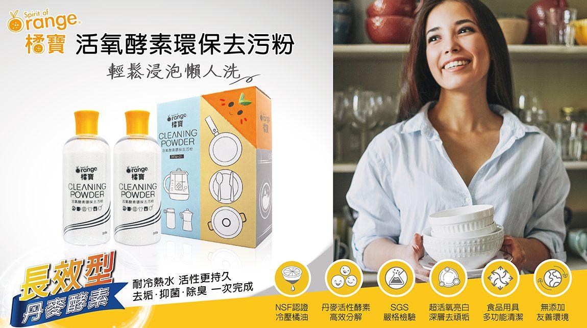 homepage-banner-2021-08-12-dietu-orange