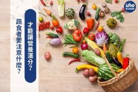 蔬食者要注意什麼?才能讓營養滿分?