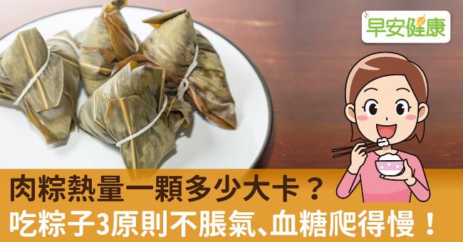 肉粽熱量一顆多少大卡?吃粽子3原則不脹氣、血糖爬得慢!