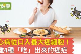小心病從口入養大癌細胞!遠離4種「吃」出來的癌症