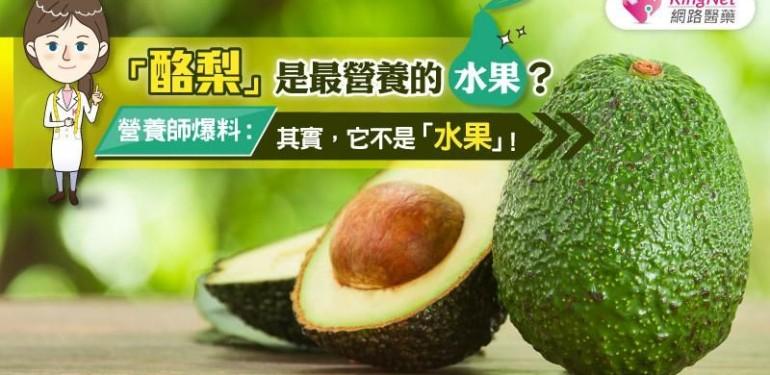 「酪梨」是最營養的「水果」??營養師爆料:其實,它不是水果!