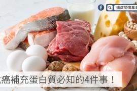 protein_cancer