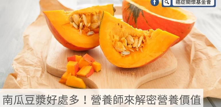 pumpkin_soybean_milk